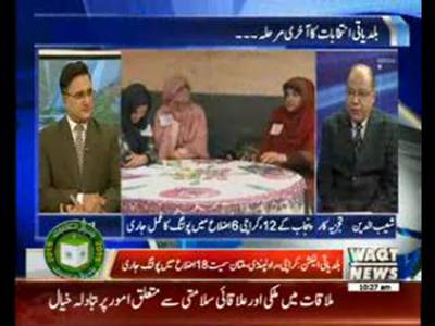 Local Bodies Elections Special Transmission 05 December 2015 (Part 1)