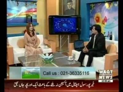 Salam Pakistan 04 January 2016 (Part 01)