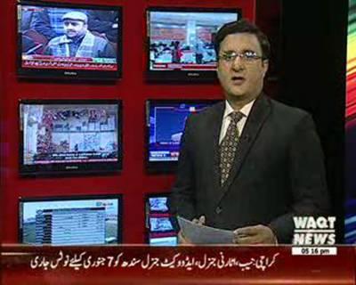 Karachi Say Khayber Tak 04 January 2016