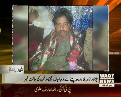 Karachi Say Khayber Tak 17 January 2016