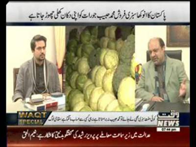 Waqt Special 26 January 2016 (07:00 PM)