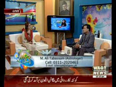 Salam Pakistan 19 February 2016 (Part 01)