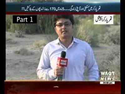 Labb Azaad (Tharparkar Special Part 1) 19 February 2016