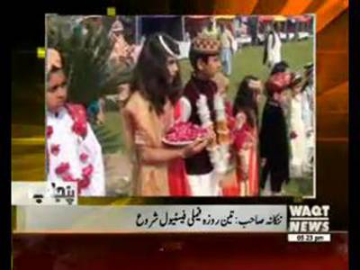Karachi Say Khayber Tak 27 February 2016