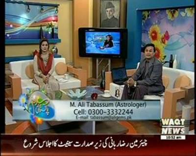 Salam Pakistan 11 March 2016 (part 1)