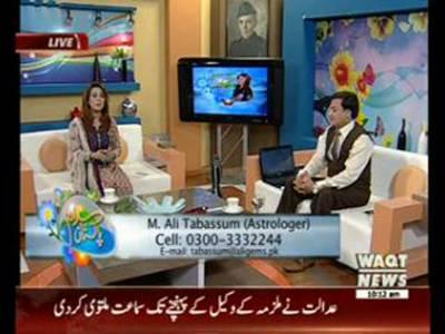 Salam Pakistan 17 March 2016 (Part 01)