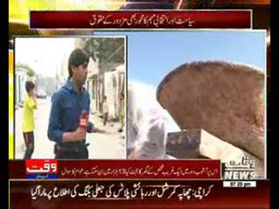 Waqt Special 29 March 2016 (07:00 PM)