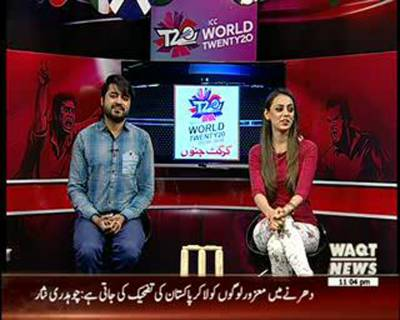 Cricket Janoon ICC T20 World Cup 29 March 2016