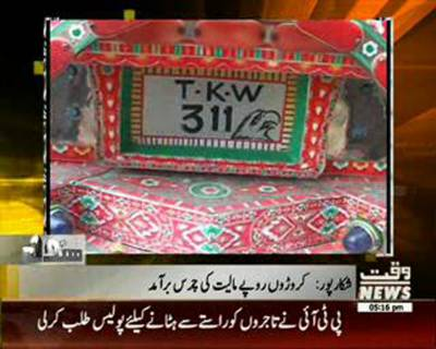 Karachi Say Khayber Tak 10 April 2016