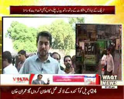 Waqt Special 13 April 2016