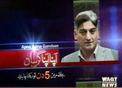 Apna Apna Gareban 7 June 2016