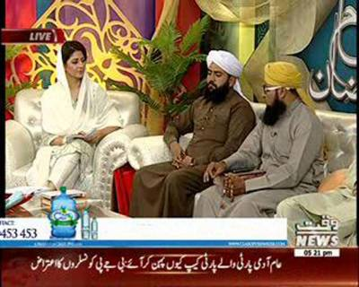 Payam-E-Ramzan (Iftar Transmission) 09 June 2016 (Part 1)