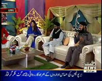 Payam-E-Ramzan (Iftar Transmission) 15 June 2016 (Part 3)