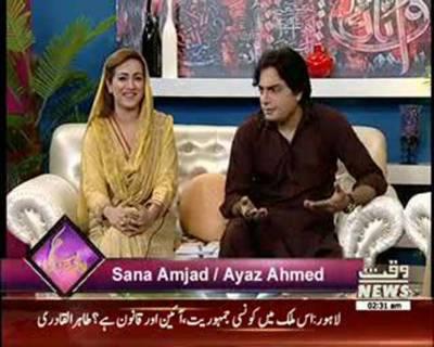 Payam-e-Ramzan (Sehar Transmission) 18 June 2016 (Part 1)