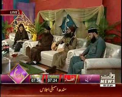 Payam-E-Ramzan (Iftar Transmission) 17 June 2016 (Part 1)