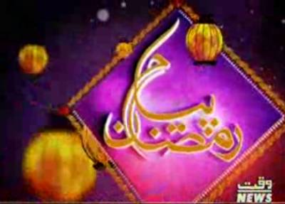 Payam e Ramzan (Iftar Transmission) Part 2