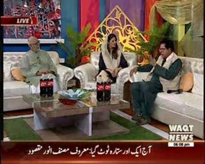 Payam-E-Ramzan (Iftar Transmission) 22 June 2016 (Part 2)