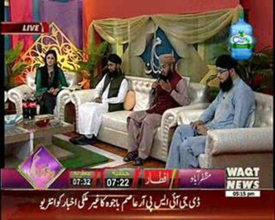 Payam-E-Ramzan (Iftar Transmission) 23 June 2016 (Part 1)
