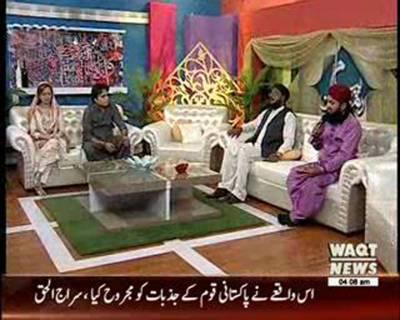 Payam-E-Ramzan (Sehar Transmission) 05 July 2016 (Part 2)