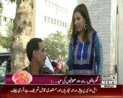 Payam-E-Eid with Alina shigri 08 July 2016