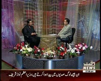 Payam-E-Eid with Saleem Bukhari 08 July 2016