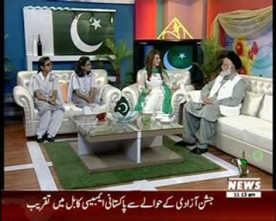 14 August Dastan-E-Azaadi With Sana Amjad (Part 2)
