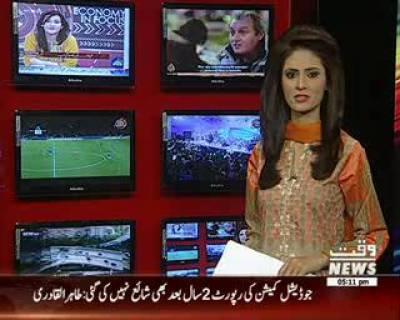 Karachi Say Khaber Tak 17 september 2016
