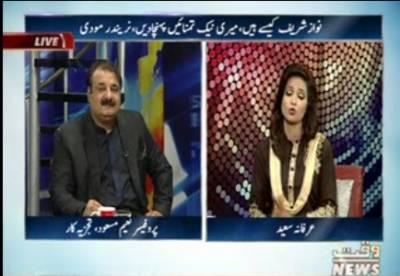 News Lounge 04 December 2016