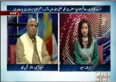 News Lounge 12 December 2016