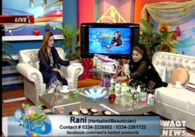 Salam Pakistan 14 December 2016 (Part 1)