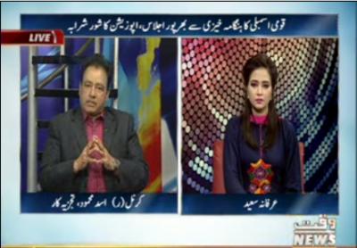 News Lounge 15 December 2016