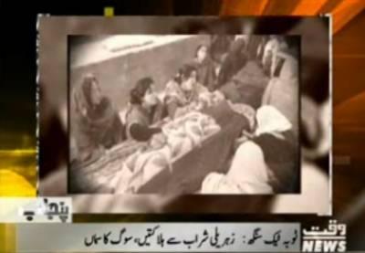 Karachi Say Khayber Tak 29 December 2016