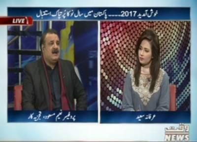 News Lounge 01 Jan 2017