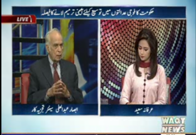 News Lounge 10 January 2017
