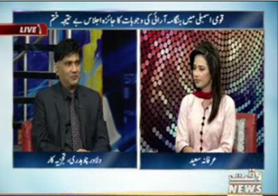 News Lounge 28 January 2017