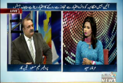 News Lounge 29 January 2017