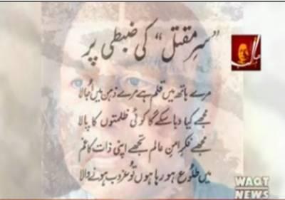 Anniversary of Habib Jalib