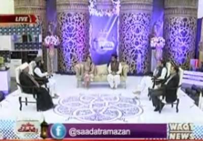 Saadat_E_Ramzan Aftar Transmission (Part 1) Fourth Ramzan 31 May 2017