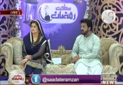 Saadat_E_Ramzan Aftar Transmission (Part 1) 20th Ramzan 16 June 2017