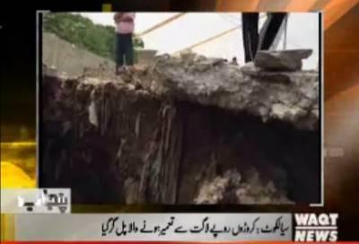 Karachi Say Khyaber Tak 11 July 2017