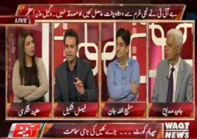 Ayena Special Transmission 18 July 2017