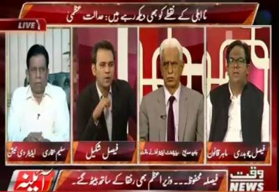 Ayena Special Transmission 21 July 2017