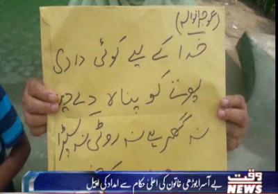 Karachi Say Khyber Tak 05 August 2017