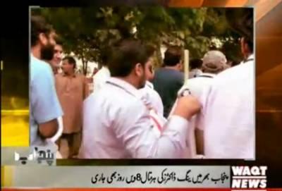 Karachi Say Khyaber Tak 08 August 2017