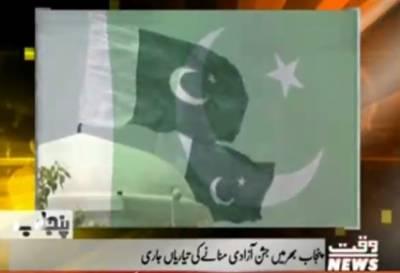 Karachi Say Khyaber Tak 13 August 2017