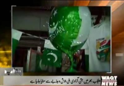 Karachi Say Khyaber Tak 14 August 2017