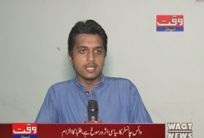 Waqt Special 05 September 2017