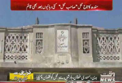 سندھ کا تاج محل