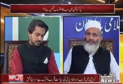 Waqt special 13 November 2017
