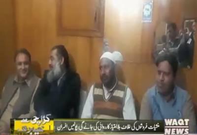 Karachi Say Khyaber Tak 23 November 2017